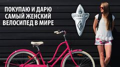 Buy and donate the most feminine bicycle in the world