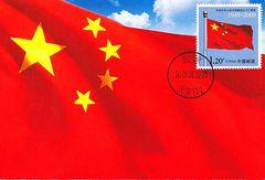 01- China Flag