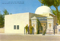 Palestine - Tomb of Rachel