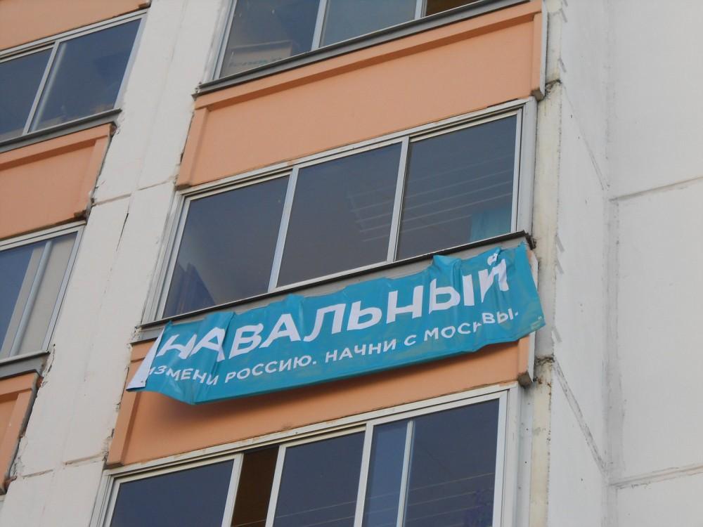 Баннер навального - дубль 2. - ed_glezin.