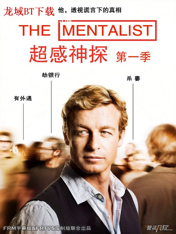 The Mentalist does Psychophysiological Mind Reading